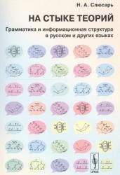 На стыке теорий: Грамматика и информационная структура в русском и других языках. Стереотипное издание