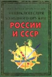 Энциклопедия холодного оружия России и СССР(+44 цв. вклеек)