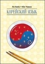 Корейский язык. Курс для самостоятельного изучения для начинающих. Ступень 2