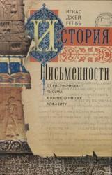 История письменности. От рисуночного письма к полноценному алфавиту