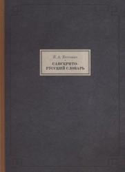 Санскрито-русский словарь