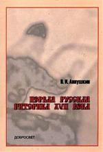 Первая русская риторика XVII века. Текст. Перевод. Исследование