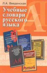 Учебные словари русского языка. Учебное пособие