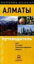 Республика Казахстан. Алматы. Путеводитель