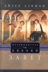 Путеводитель по Библии. Новый завет