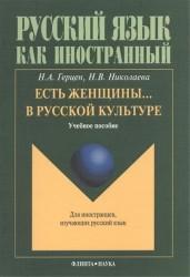 Есть женщины… в русской культуре: Учебное пособие. Для иностранцев, изучающих русский язык