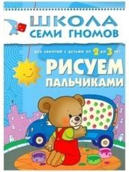 Рисуем пальчиками. Развитие и обучение детей от 2 до 3 лет