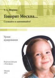 Говорит Москва… Уроки аудирования: слушайте и запоминайте! Учебно-методическое пособие (+DVD)