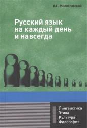 Русский язык на каждый день и навсегда: Монография