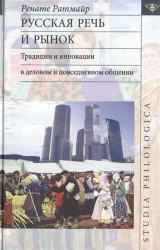 Русская речь и рынок. Традиции и инновации в деловом и повседневном общении