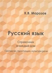 Русский язык. Справочник в каждый дом. Синтаксис, пунктуация, культура речи