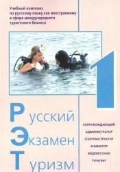 Русский - Экзамен - Туризм. РЭТ-1. Учебный комплекс по русскому языку как иностранному в сфере международного туристского бизнеса (+CD)