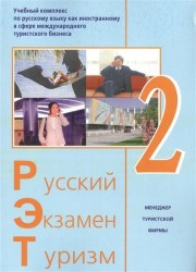 Русский - Экзамен - Туризм. РЭТ-2. Учебный комплекс по русскому языку как иностранному в сфере международного туристского бизнеса (+ 2 CD-ROM)