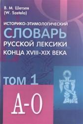 Историко-этимологический словарь русской лексики конца XVIII-XIX века. В 2 томах (комплект из 2 книг)