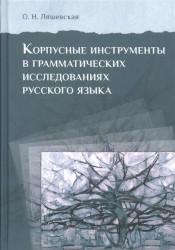 Корпусные инструменты в грамматических исследованиях русского языка