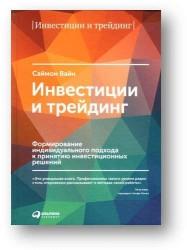 Инвестиции и трейдинг: Формирование индивидуального подхода к принятию решений / 3-е изд, испр. и доп.