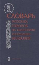 Словарь русских говоров на террритории республики Мордовия. Часть 2