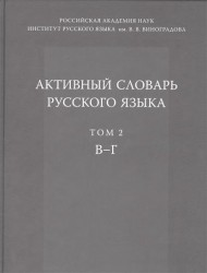 Активный словарь русского языка. Том 2. В-Г