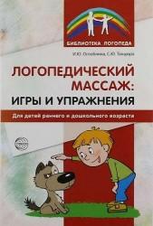 Логопедический массаж. Игры и упражнения для детей раннего и дошкольного возраста