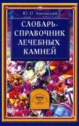 Словарь-справочник лечебных камней
