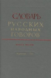 Словарь русских народных говоров. Выпуск 6. Выросток-Гон
