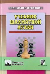 Учебник шахматной атаки