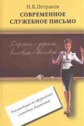 Современное служебное письмо