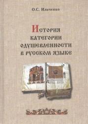 История категории одушевленности в русском языке