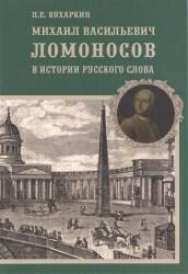 Михаил Васильевич Ломоносов в истории русского слова