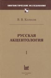 Русская акцентология. В 2-х томах (комплект из 2-х книг)