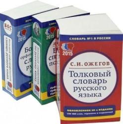 Комплект классических словарей и справочников