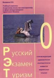 Русский - Экзамен - Туризм. РЭТ-0. Учебный комплекс по русскому языку как иностранному в сфере международного туристского бизнеса (+2CD)