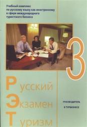 Русский - Экзамен - Туризм. РЭТ-3. Учебный комплекс по русскому языку как иностранному в сфере международного туристского бизнеса (+ 2 CD-ROM)
