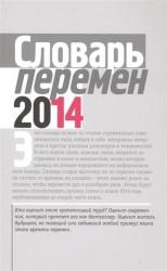 Словарь перемен - 2014
