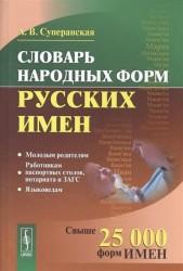 Словарь народных форм русских имен