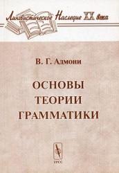 Основы теории грамматики