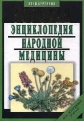 Золотая энциклопедия народной медицины / 5-е изд., испр. и доп.