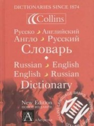 Русско-английский. Англо-русский словарь / Russian-English English-Russian Dictionary