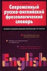 Современный русско-английский фразеологический словарь / Modern Russian-English Dictionary of Idioms