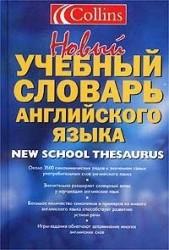 Новый учебный словарь английского языка / Collins New School Thesaurus