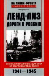 Ленд-лиз. Дороги в Россию. Военные поставки США для СССР во Второй Мировой войне. 1941-1945