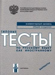 Типовые тесты по русскому языку как иностранному. Элементарный уровень. Общее владение. Варианты + CD / 3-е изд.