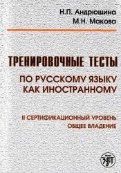 Тренировочные тесты по русскому языку как иностранному. II сертификационный уровень. Общее владение + DVD / 6-е изд.