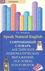 Speak Natural English. Современный словарь английских идиоматических выражений, пословиц и поговорок