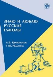 Знаю и люблю русские глаголы : пособие для курсов русского языка. — 8-е издание