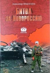 Битва за Новороссию