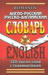Англо-русский, русско-английский словарь. 120 000 слов с грамматикой