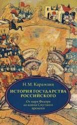 История государства Российского. В 4 т. Том 4 (X-XII) От царствования Федора Иоанновича до конца Смутного времени