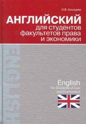 Английский для студентов факультетов права и экономики / English for Students of Law and Economics