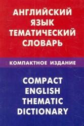 Английский язык. Тематический словарь. Компактное издание. 10 000 слов. С транскрипцией
